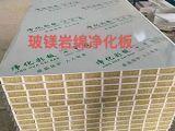促销玻镁岩棉净化板